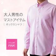 メンズオックスシャツ(長袖) Mサイズ ピンク コットン素材 マストアイテム