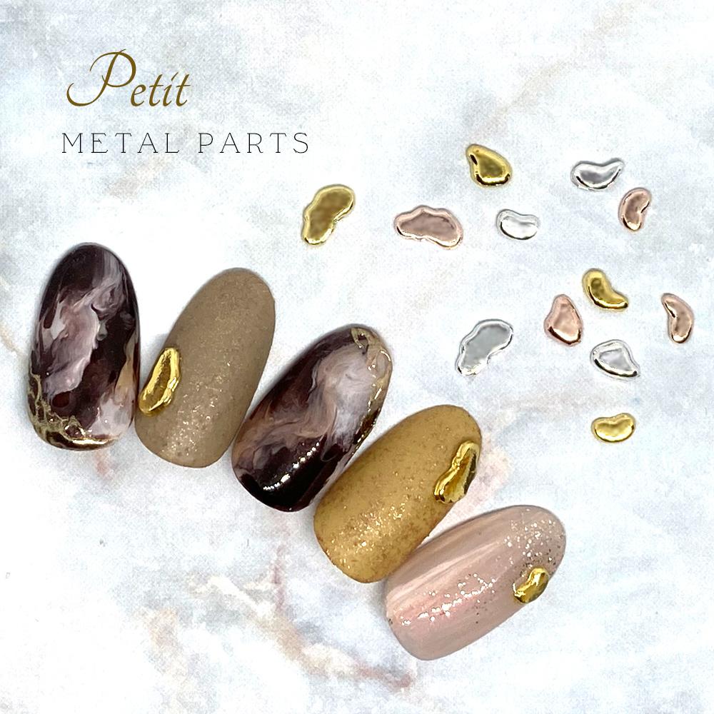 ニュアンスネイルに【メタルパーツ Petit-プティ- 12種】ゴールド/ピンクゴールド/シルバー