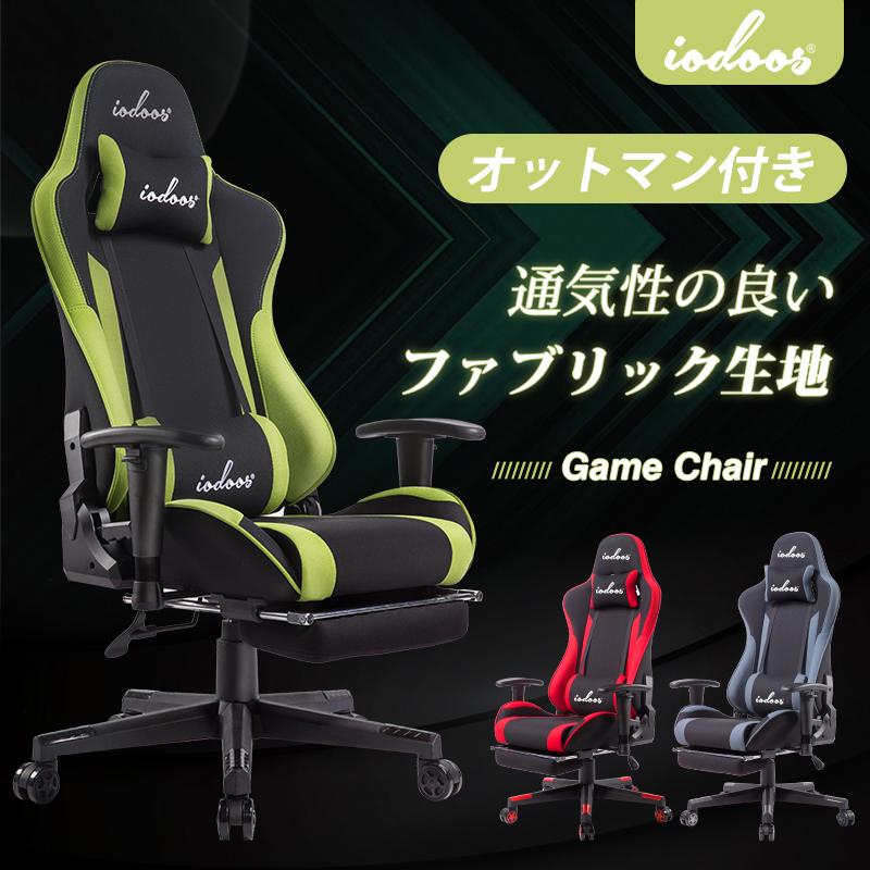 【国内発送】ゲーミングチェア オットマン付き 通気性抜群 gaming chair  腰痛対策 オフィス PP-79