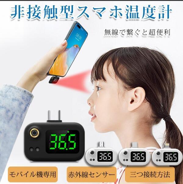 2021新品入荷!スマホ知能温度計 ミニ 非接触式温度計 2モード スマホ 知能 温度計 赤外線 1秒測速