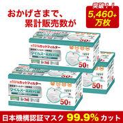 ★即納★ 99%CUT ウイルス飛沫/花粉 大人用 3層 サージカルマスク 50枚入 日本製 ではありません MASK