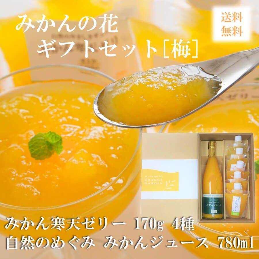みかんの花 ギフトセット 「梅」 自然のめぐみ みかんジュース+寒天ゼリー5本入り