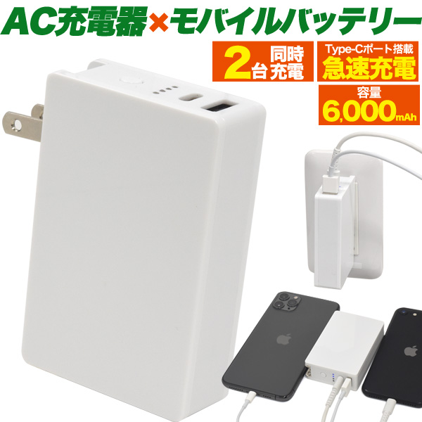 印刷 販促 ノベルティ 素材 オリジナルグッズ AC充電器一体型6000mAhモバイルバッテリー