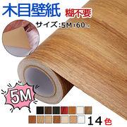 壁紙  壁紙シール ウッド柄 5m*60cm 14色 PVC  防水 汚れ防止 張り替え 家具 木目調 diy 自分で 補修