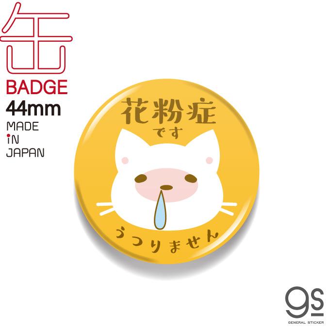 花粉症です 44mm缶バッジ アピール 猫 ねこ イラスト オレンジ アクセサリー コロナ対策 かわいい GSJ317