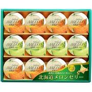 北海道メロンゼリーギフト HML-20  手土産 粗品 和菓子 景品 羊羹 ようかん デザート 金澤