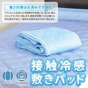[9月26日まで特価]接触冷感敷きパッド シングルサイズ サックス 約100×200cm