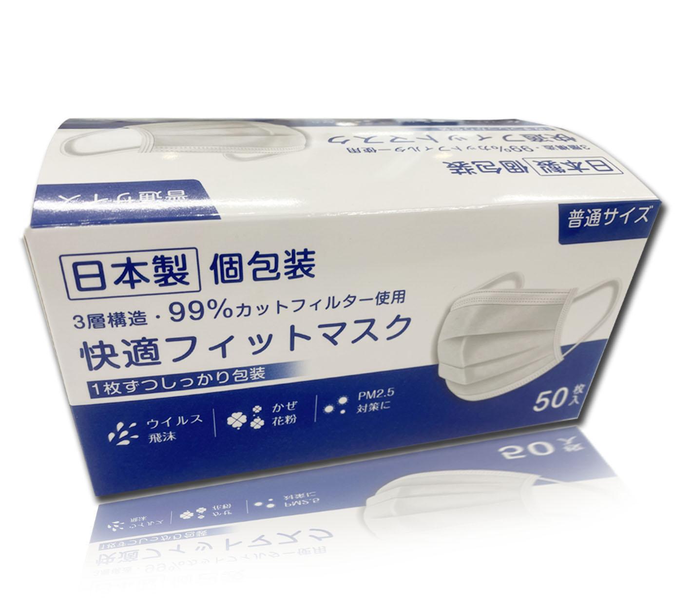九州自社工場直販 日本製 国内生産 個別包装 マスク 不織布  不織布マスク 快適フィットマスク