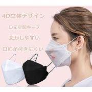 24時間以内 国内発送 2021新作 4D マスク SNS話題 人気 使い捨て 不織布マスク ウィルス対策 花粉 男女兼用