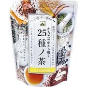 ※カネ松蓬菜園 からだの中から磨く 25種ノ茶 8g×30包