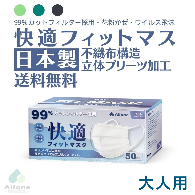 九州自社工場直販 日本製 国産 約5mm幅広耳紐仕様 三層構造 不織布マスク サージカルマスク 50枚