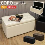 CORO 収納ベンチ BK/BR/IV