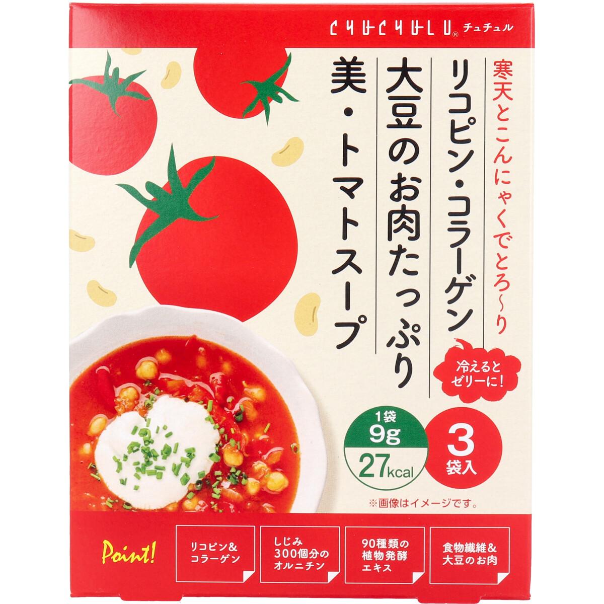 ※リコピン・コラーゲン大豆のお肉たっぷり 美・トマトスープ 9g×3袋入