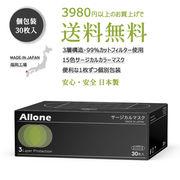 決算セール 日本製 8色限定セール カラーマスク 個包装  不織布マスク 30枚入