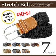 大きいサイズ ストレッチベルト 伸びるベルト 編み込み ゴム バックルベルト レザーベルト メンズベルト