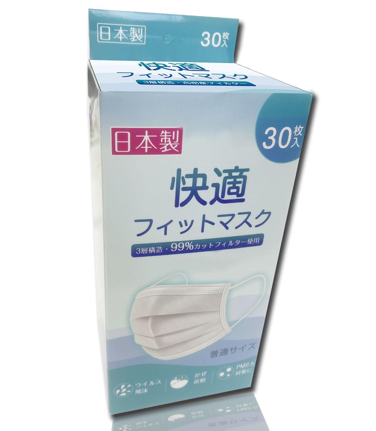 九州自社工場直販 日本製 三層構造 不織布マスク 快適フィットマスク 30枚入
