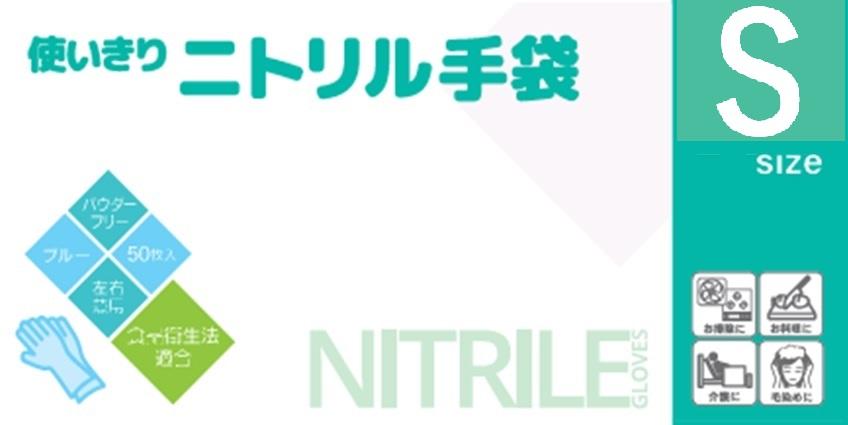 【3月15日発売、以降お届け】使い切り ニトリル手袋 S 50枚入