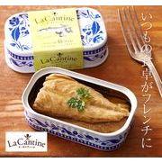 フレンチ仕込みの贅沢な缶詰【La Cantine】さばフィレエクストラバージンオイル