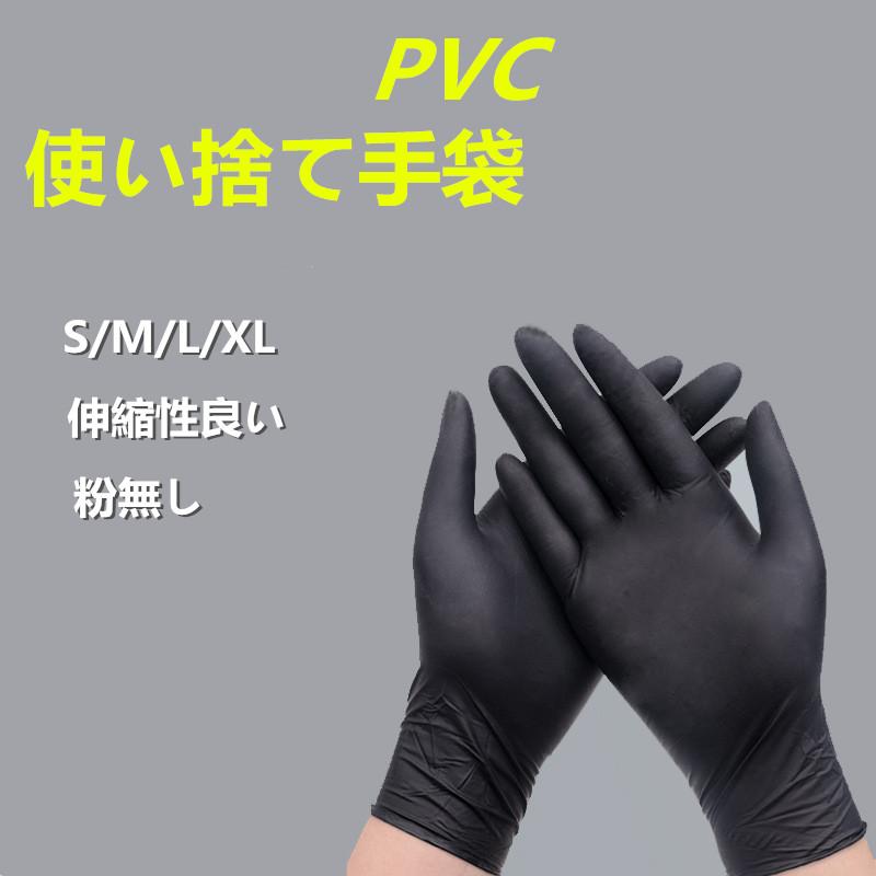 使い捨て手袋 100枚セット ゴム ニトリルグローブ ニトリル手袋 パウダーフリー 感染予防対策