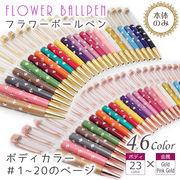 (本体のみ/同色5本)フラワー ボールペン(No.1~20) ボールペン手作りキット ◆ハーバリウム ボールペン