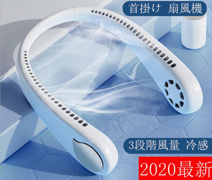 宝来商事 ポータブルファン 静音 冷却クーラー 首掛け  ポータブル扇風機 携帯扇風機 USB充電式