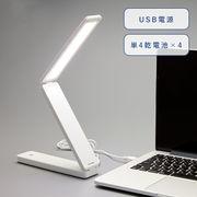明るさ2段階でコンパクト! LED ポータブル デスクライト スリム