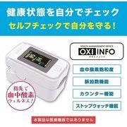 オキシインフォ 血中酸素濃度計 ワンタッチで簡単計測  脈拍計 心拍計 指脈拍 指先 酸素濃度計