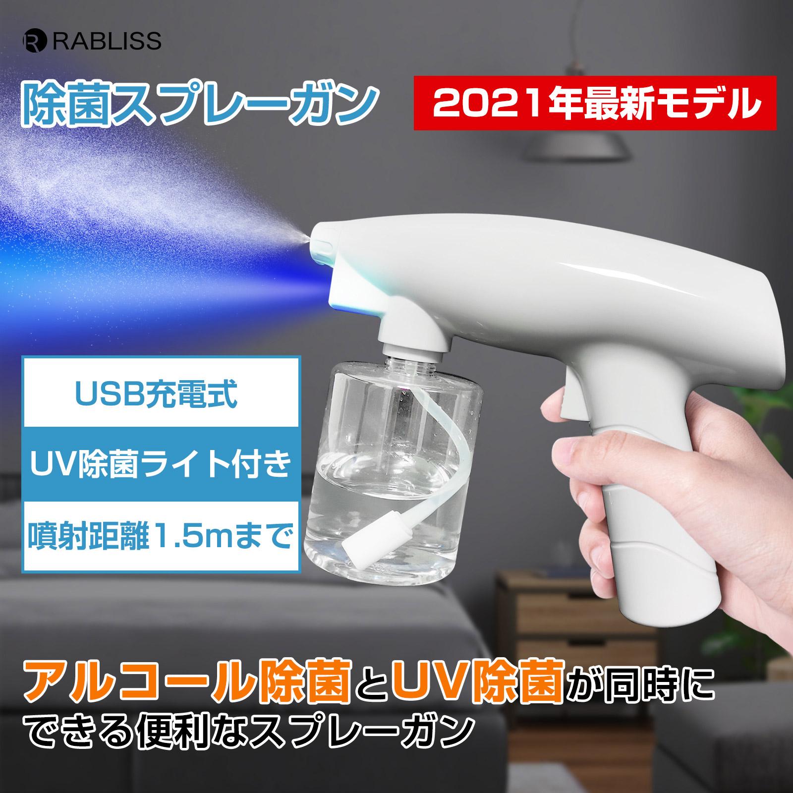 アルコールスプレー UVライト付き 紫外線 アルコール 除菌用スプレーガン 保証付き 自動消毒液噴霧器
