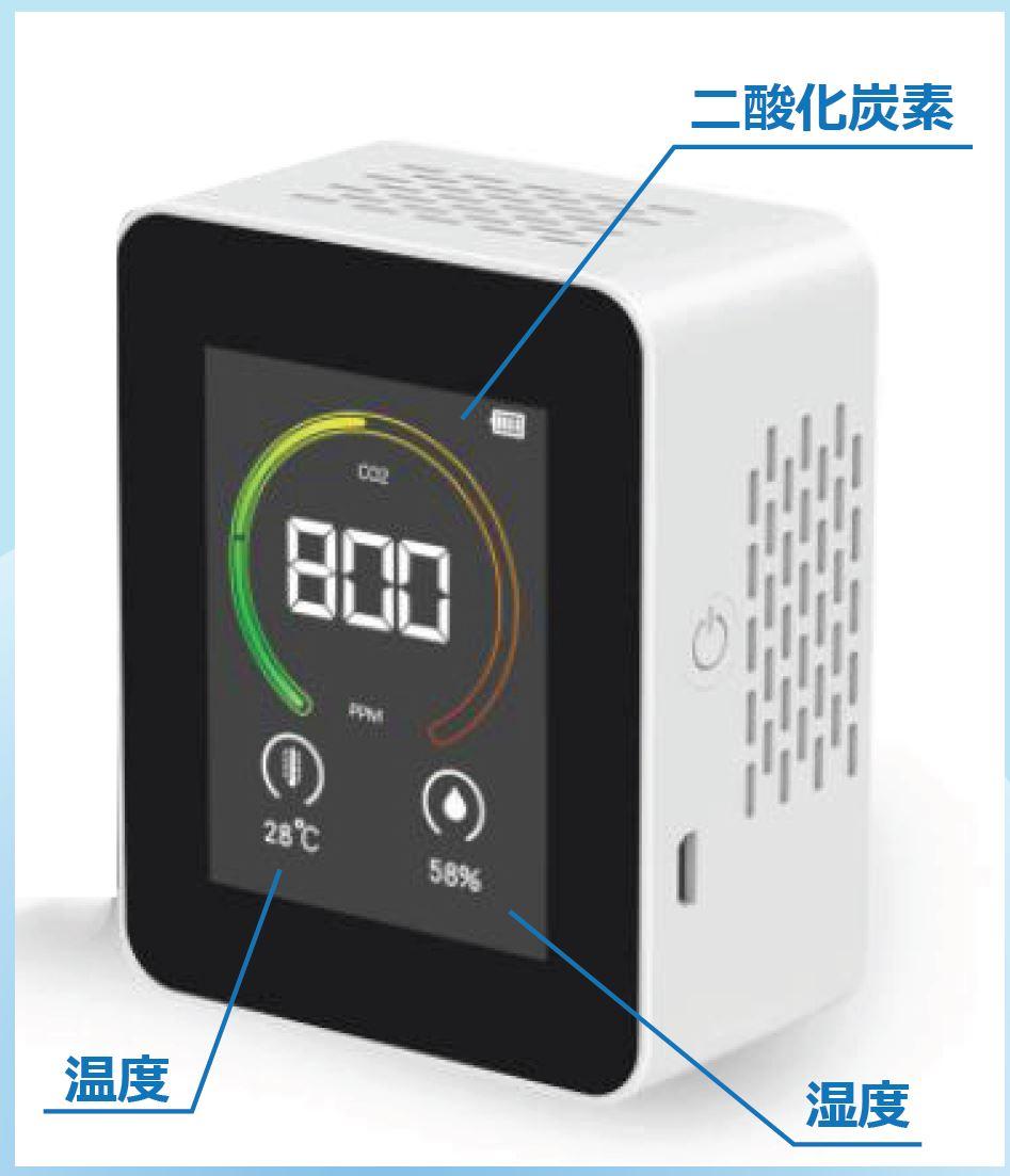 携帯型CO2濃度測定器 二酸化炭素濃度測定