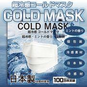 超冷感コールドマスク 日本製冷感材使用 ミントの香り 大人サイズ 20枚入 接触冷感数値:Q-MAX 0.364
