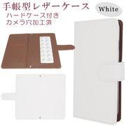 iPhone12 mini (5.4インチ) 高品質印刷用手帳カバー 表面白色 PCケースセット 588