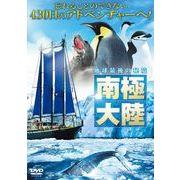 地球最後の秘境 南極大陸   2007年/105min/カナダ