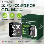 空気品質濃度測定 co2 二酸化炭素 モニター 二酸化炭素濃度検知器 二酸化炭素 濃度計 コンパクト 温度 湿度