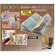 【アウトレット価格】牛革 カードケース 64枚収納