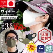 即納OK!【日本製】洗える肌にやさしい抗菌防臭UVカットストレッチマスク 耳が痛くならない