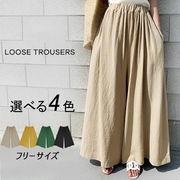 韓国ファッション レディース  無地  綿麻  ワイドズボン  カジュアルズボン  長ズボン