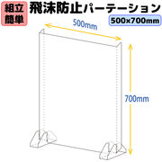 日本製 飛沫防止パーテーション オフィス用 パーティション 感染防止対策 W500xH700サイズ パネル PT-002