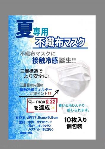 夏専用 不織布マスク 接触冷感 q-max0.32(10枚入)