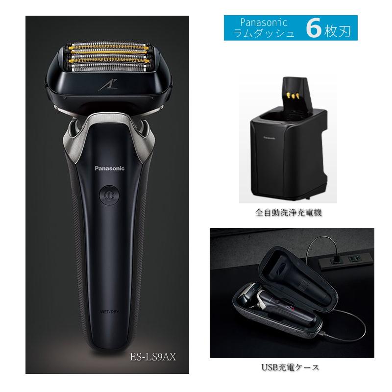 【新発売】パナソニック リニアシェーバー ラムダッシュ 6枚刃 ES-LS9AX (USBケース)