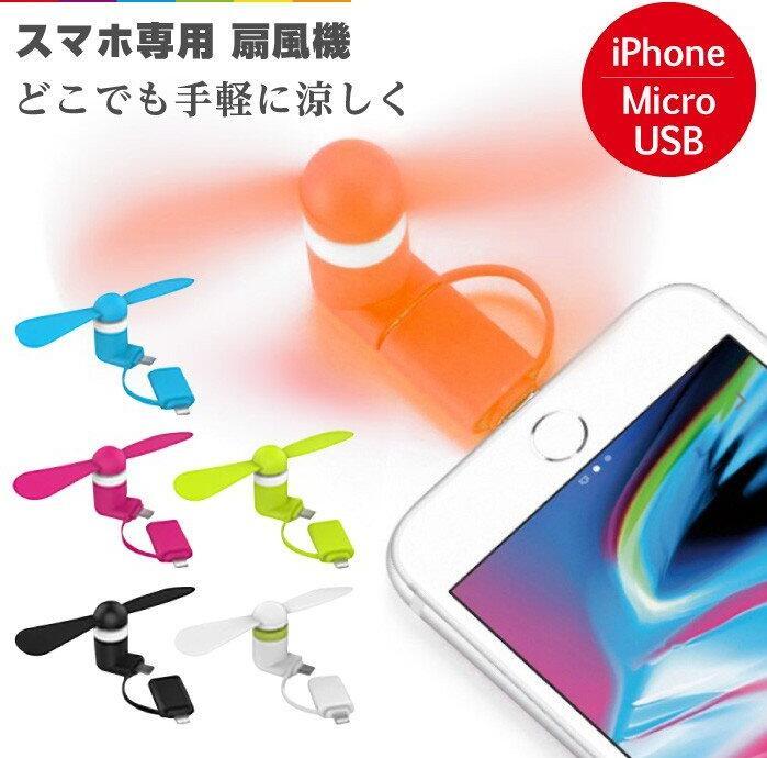 スマホ扇風機 小型 スマートフォン扇風機  iPhone Android Micro USB式 ハンディ 手持ち 強力 ミニファン