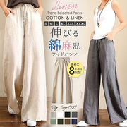 ゆとりワイドシルエットワイドパンツ 8カラー 美脚パンツ ドレープパンツ