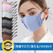 夏用マスク 洗える冷感マスク 大人用   涼しい  長さ調整可能   UVカット