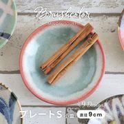 【Brush Color 筆彩】 豆皿 サンライズ [日本製 美濃焼 食器 陶器]