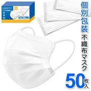 50枚入不織布マスク/1枚ずつ個包装/3層構造/プリーツ加工/柔らか耳ひも/使い捨てタイプ/マスク個別包装RS