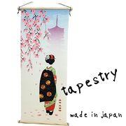 【和雑貨】【和土産】【受注生産商品】タペストリー 日本製 春デザイン 東寺・枝垂れ桜と舞妓