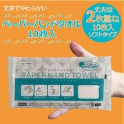 【即納!!】ペーパーハンドタオル10W 日本製 在庫あり