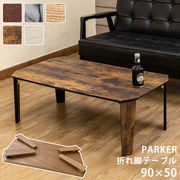 PARKER 折脚テーブル 90×50 BR/MWH/NA/VBR/WH