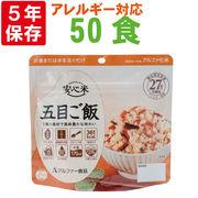 非常食 アルファ米 安心米「五目ご飯 50食セット/箱」5年保存 国産米100%