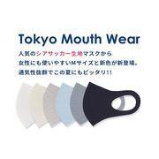 東京マウスウェア シアサッカー生地 ハンドメイド OEM対応 日本製