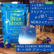 タイティー ブルームーン 青いタイ紅茶 タイ初100%ナチュラル 無添加